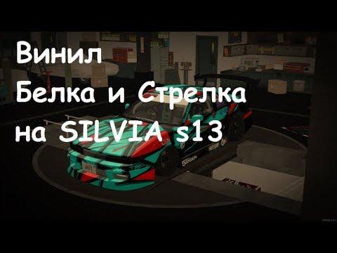 MTA SA Drift Paradise: Винил Белка и Стрелка на Silvia S13