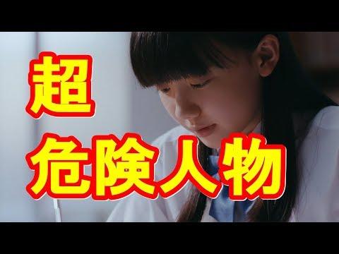 衝撃事実芦田愛菜さん腫れ物扱いの〇〇な理由とは