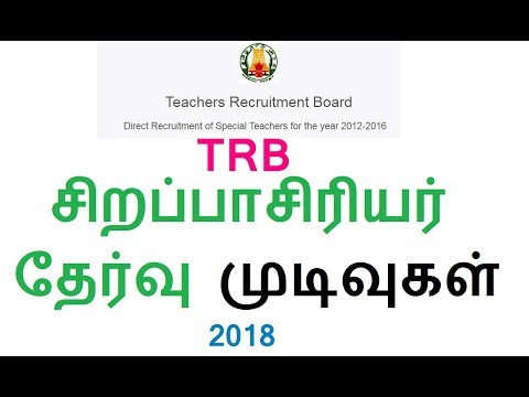 TN TRB Special Teacher Results 2018 Released | trb.tn.nic.in