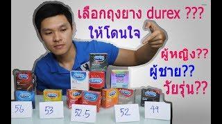 รีวิว(review)ถุงยางอนามัยดูเร็กซ์ (durex) ปีล่าสุด แนะนำเลือกซื้อเลือกใช้ให้ปัง โดยเภสัชมาวิน