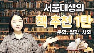 서울대생의 책 추천 1탄 : 문학, 철학, 사회 | 소…