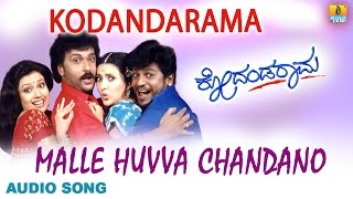 Malle Huvva Chandano | Kodandarama Kannada Movie | Ravichandran, Shivarajkumar, Sakshi Shivanand