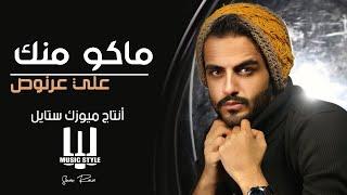علي عرنوص   ماكو منك (حصريا)Ali Arnos   Mako Mank