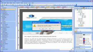 WYSIWYG Web Builder Создание страниц