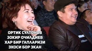 Ортик Султонов ва Зокир Очилдиев - Хар бир гапларизи эхоси бор экан