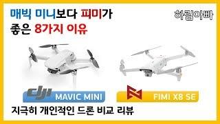 매빅 미니보다 피미가 좋은 8가지 이유 [가성비 촬영용 드론 추천 MAVIC MINI, FIMI X8 SE] Why FIMI is better than MAVIC MINI