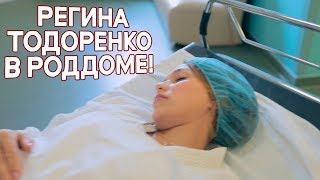 Регина Тодоренко в роддоме