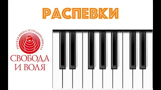 Распевки к уроку №5   Вокальные упражнения   Уроки вокала
