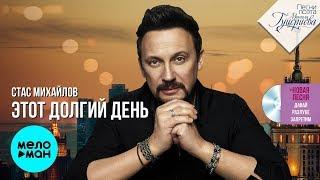 Стас Михайлов  - Этот долгий день (Песни поэта Михаила Гуцериева)