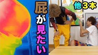 【温度で遊ぼう】サーモグラフィを使った短編動画集!!!