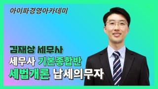 [세무사인강]아이파경영…