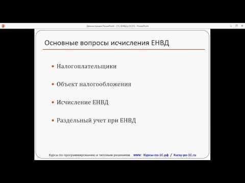 1С Бухгалтерия Раздельный учет при разных системах налогообложения