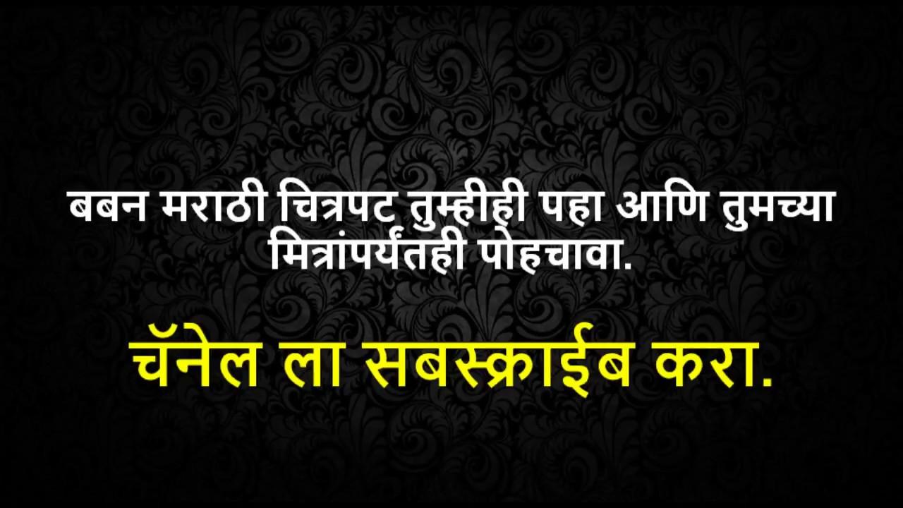 आला तुमच्या आवडता बबन मराठी चित्रपट   Baban Marathi Movie