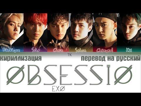 EXO (엑소) - OBSESSION [ПЕРЕВОД НА РУССКИЙ/КИРИЛЛИЗАЦИЯ Color Coded Lyrics]