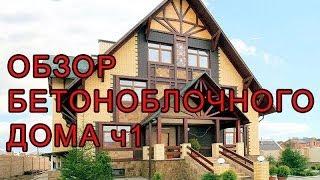 7.122 ОБЗОР БЕТОНОБЛОЧНОГО ДОМА ч1