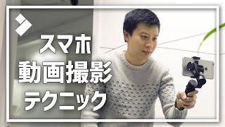 難関突破!スマホ動画撮影テクニック|Filmora動画編集