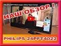 "PHILIPS 24PFT4022  видео обзор ""Евро Склад"""