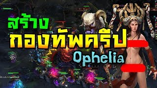เอาครีปบุก !!! มาสร้างกองทัพสุดแกร่งด้วย Ophelia ไว้ประจันบานกันเถอะ !