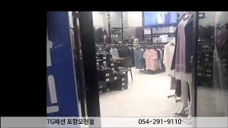 [TG패션 포항오천점] 정장,구두,남성복,여성복