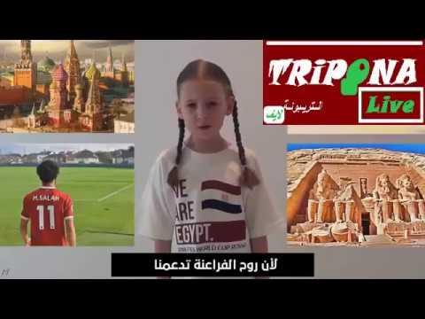 فيديو- طفلة انجليزية تعبر عن حبها لي محمد صلاح بتلاته لغات