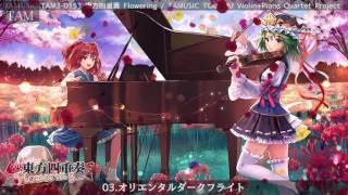 オリエンタルダークフライト / 東方花映塚 / TOUHOU KAEIZUKA QUARTETT Piano+Voiolin:TAM(TAMUSIC)