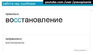 Как правильно писать слова (писать по-русски)