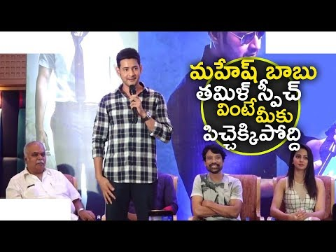 Mahesh Babu Amazing Tamil Speech fro #SPYder Promotions at Chennai | Rakul Preet | NewsQube