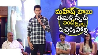 Mahesh babu tremendous tamil speech | #spyder | spyder chennai press meet | newsqube