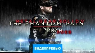 Превью Metal Gear Solid 5: The Phantom Pain [Preview]