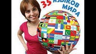 Как изучить иностранные языки?