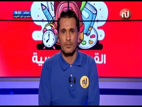 أهم الأخبار الرياضية الساعة 18:00 ليوم الثلاثاء 04 سبتمبر 2018 - قناة نسمة