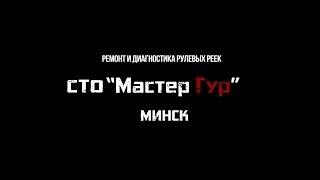 РЕМОНТ РУЛЕВЫХ РЕЕК | МИНСК