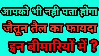 Benifits of olive oil for healthy life  जैतून के तेल के फायदे।#health tips,#benifits,useful tips