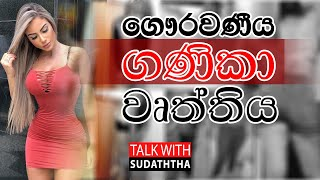 talk-with-sudaththa-11-01-2021