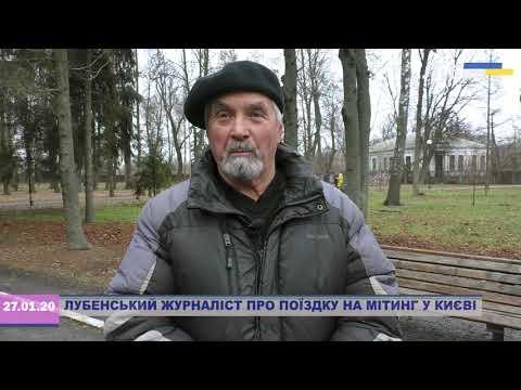 Лубенський журналіст про поїздку на мітинг у Київ