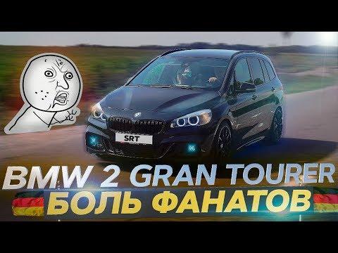BMW Gran Tourer: страх и ужас фанатов БМВ