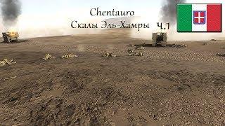 Theatre of war 2: Afrika - Скалы Эль-Хамры (Часть 1)