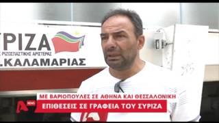 Επιτέθηκαν στα γραφεια του ΣΥΡΙΖΑ