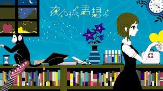 TOKOTOKO(西沢さんP) 夜もすがら君思ふ