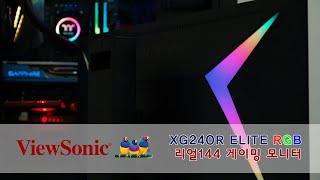 뷰소닉 XG240R E…