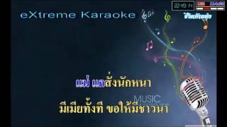 รวมเพลง Karaoke รำวงย้อนยุค
