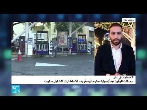 لبنان : إضراب مفتوح لمحطات الوقود بسبب عدم توفر الدولار لاستيراد المحروقات  - 20:00-2019 / 11 / 28