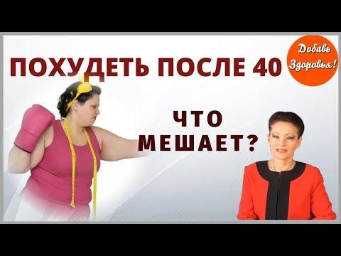 Что мешает женщине похудеть после 40 лет?