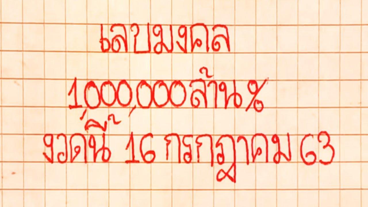 มาแล้ว!! เลขเด็ด แอดหนุ่ม หวยเลขมงคล งวดวันที่ 16 กรกฎาคม 2563 เลขเด็ดแม่นๆสูตรใหม่ วิเคราะห์ก่อนหวย