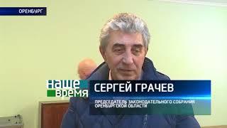 Председатель Заксоба Оренбургской области Сергей Грачёв о выборах