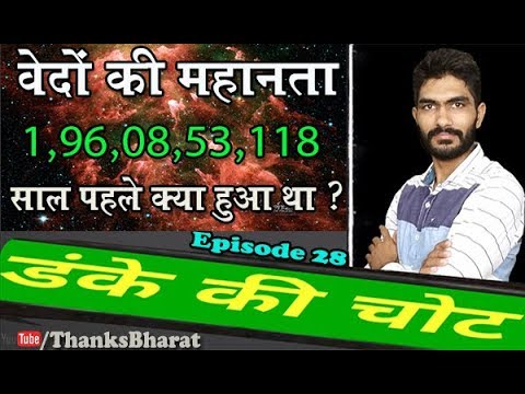 Video - हिन्दू धर्म में सृष्टि कब बनी ? When the universe was created in Hinduism ? Thanks Bharat, #DKC28