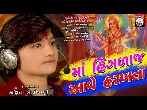 Maa Hinglaj Harkhave _માં હિંગલાજ હરખાવે | Aksita Gopiyani | Latest Gujrati New Song | FULLVIDEO