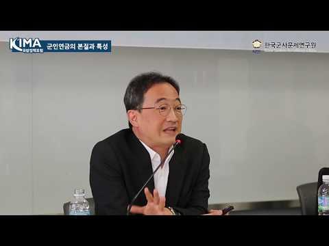 군인연금의 본질과 특성 - 김교성 박사