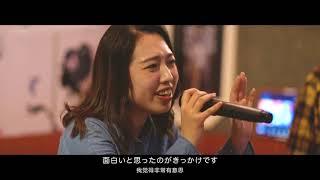 【あなたが私の歌を 私があなたの歌を】 歌でつなぐ日中交流の短編ドキュメンタリー映画