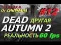 DEAD AUTUMN 2 Прохождение 12 Встреча с Призраком 60 фпс mp3